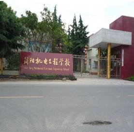 四川省简阳机电工程学