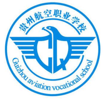 <b>贵州航空职业学校</b>