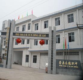 荣县乐德职业中学校