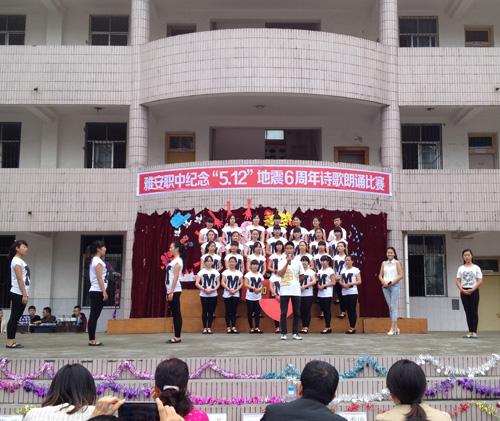 雅安市职业学校