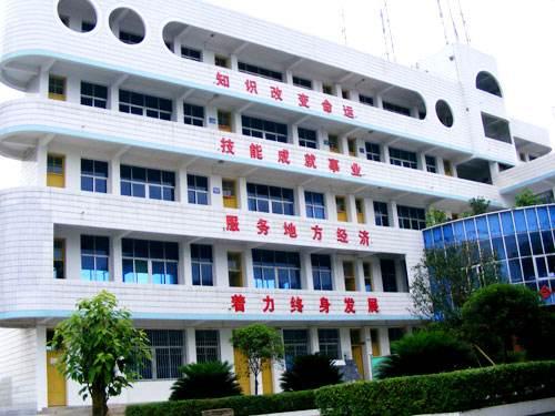 四川省旺苍县职业学校