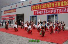 甘南藏族自治州卫生学
