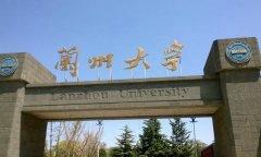 兰州大学医学院