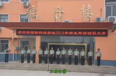 黔东南州国防科技学校